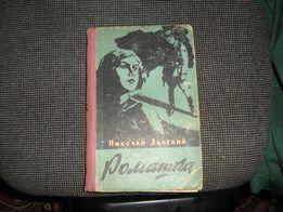 Книга Ромашка