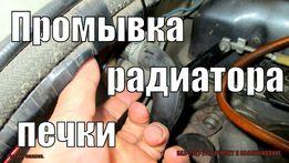 Чистка, промывка автомобильного радиатора печки, без снятия. В Киеве.