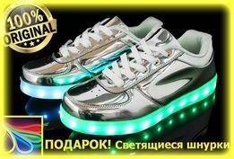 Светящиеся кроссовки Silver style. БЕЗ ПРЕДОПЛАТ.