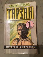 Тарзан. Эдгар Берроуз