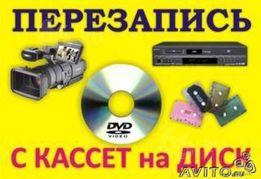 Оцифровка видеокассет всех типов г Николаев