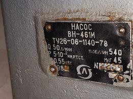 Вакуумный насос ВН-461М
