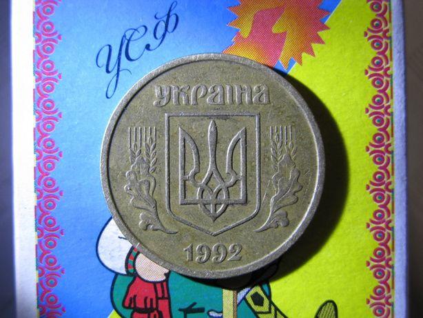Очень редкая, УНИКАЛЬНАЯ монета Украины 25 коп. 1992 г. ДВОЙНОЙ БРАК!