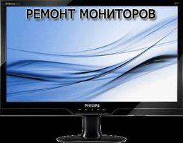 Ремонт ЖК(LCD) мониторов,телевизоров,компьютерных блоков питания!