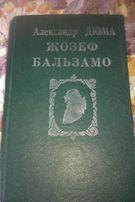 "Александр Дюма ""Жозеф Бальзамо"",2 тома,300руб"