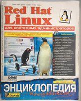 Red Hat Linux для системных администраторов Томас Шенк и др