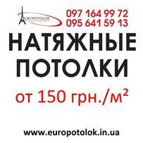 Натяжные потолки от 150 грн./м² Europotolok