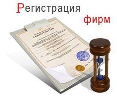 Открытие ООО, ФОП, регистрация устава в новой редакции