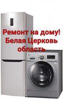 Ремонт на дому! Холодильник Бойлер Стиральная машина! Б.Ц.