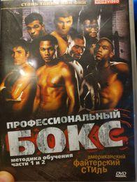 Профессиональный бокс DVD (методика обучения)
