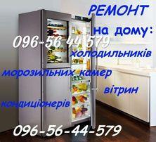 Ремонт холодильников, холодильників , кондиционеров, витрин