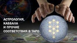 Астролог ответ на все ваши вопросы,настольная карта.