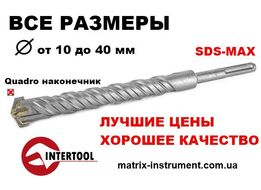 Буры для перфоратора SDS-MAX (СДС МАКС) - Все размеры - INTERTOOL