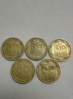 50 копеек 1995 года, мелкий гурт
