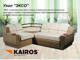 Куток Ексо угол Ексо 2600*1850 Акція!!!диван кутовий ,угловой диван