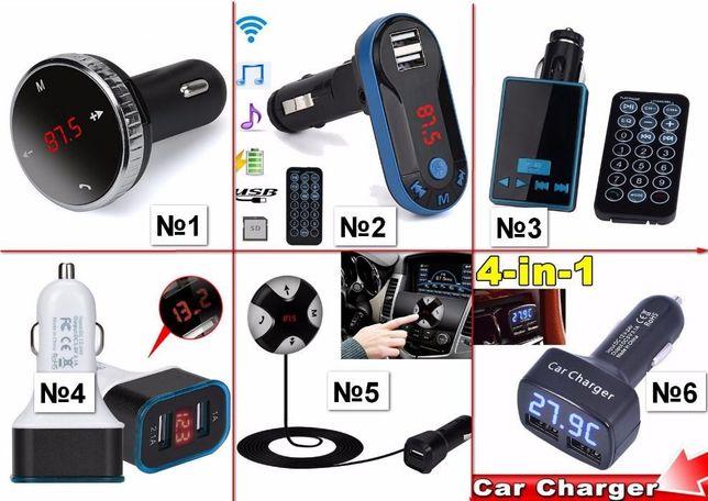 ЗАРЯДКА USB 5в1, радио FM модулятор трансмиттер, блютуз, AUX mp3 плеер Кривой Рог - изображение 8