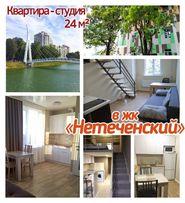 Квартира-студия в Центре города !!!