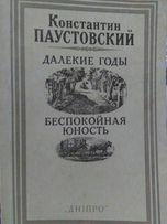 К.Паустовский ,,Далекие годы.Беспокойная юность,,