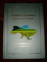 Україна аграрна. Випуск ІІІ, Загальноукраїнський проект, Київ, 2005