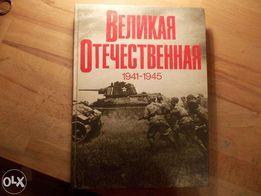 Фотоальбом Великая Отечественная 1941-1945