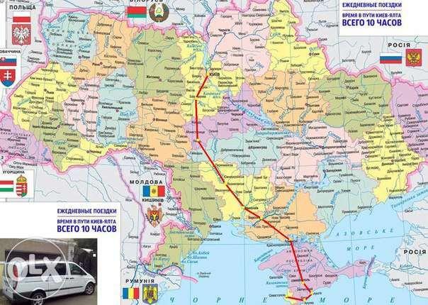 Автобусы Киев-Крым-Киев.Бронирование билетов. Симферополь - изображение 8