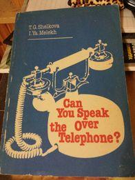 Пособие по разговорному английскому. Как вести беседу по телефону.