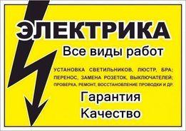 Услуги частного электрика в Киеве и Области!