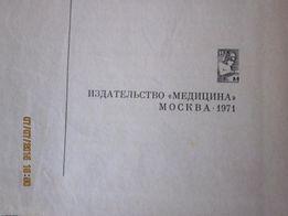 """Исаков Ю. Ф., Долецкий С. Я. """"Детская хирургия"""""""