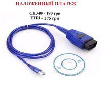 Диагностический кабель Vag Com 409.1 чип FTDI / ch340
