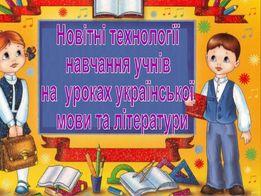 Подготовка к ЗНО по украинскому языку и литературе (репетитор)
