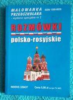 J.rosyjski Rozmówki polsko-rosyjskie