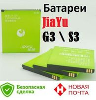 Батарея \ Аккумулятор Акб для JiaYu G3 \ S3 \ G4 \ G5
