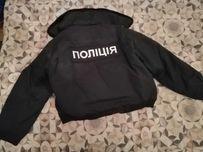 Бушлат/куртка Полиция