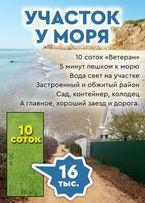 """Продам участок 10 СОТОК у моря """"ВЕТЕРАН"""""""