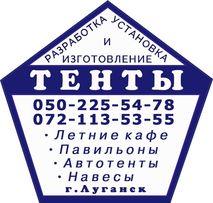 Тенты изготовление и ремонт Луганск