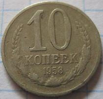 10 копеек 1958