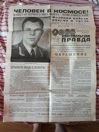 Газета Комсомольская правда 1961года о Великом Собитии