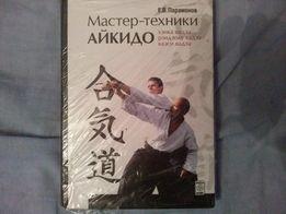 книга-пособие по айкидо. г.Херсон