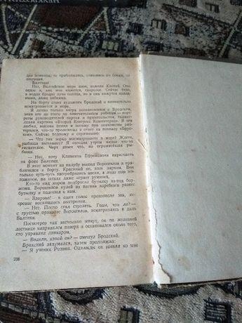 Книга Федор Панферов Родное прошлое, Советский писатель, 1957г Скадовск - изображение 4