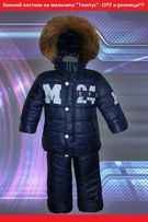 Зимний костюм (куртка + полукомбинезон) на мальчика. Р. 26-32.
