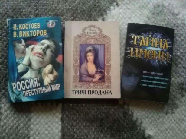 Коллекция книг Киев - изображение 2