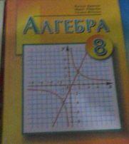 Підручник Алгебра для 8 класу / В. Кравчук, М. Підручна, Г. Янченко