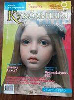 Журнал кукольный мастер с мастер классами!