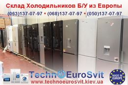 Холодильники новые и б/у из Европы, в ниличии до 100единиц, доставка