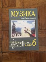 Музика 6клас