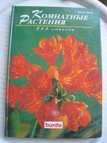 Книга от burda moden Гельмут Янтра Комнатные растения 365 советов