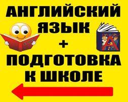 Подготовка к школе + английский язык + рисование + математика ЗНО