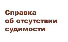 Справка о несудимости Киев, Срочно