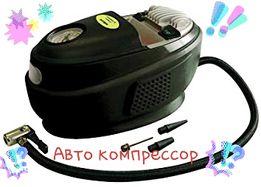 Авто компресор авто насос 12В 12W компрессор автомобільний насос.