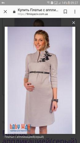 Плаття для вагітної. Для беременных!